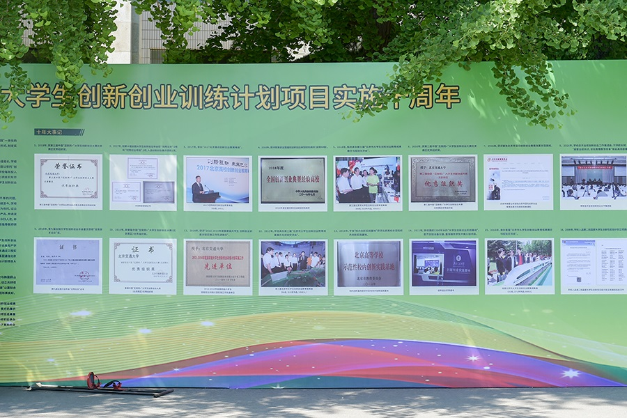 北京交大举办大创计划十周年回顾展暨2017年大创项目结题实物类作品展示交流会