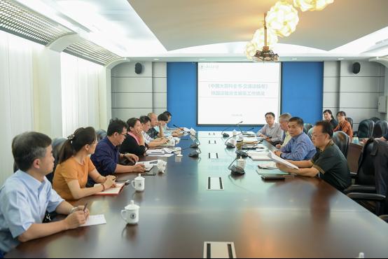 北京交大举行《中国大百科全书·交通运输卷》第三版铁路运输分支编纂工作座谈会